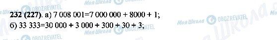 ГДЗ Математика 5 клас сторінка 232(227)