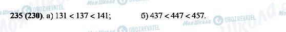 ГДЗ Математика 5 класс страница 235(230)