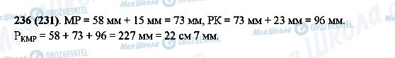 ГДЗ Математика 5 класс страница 236(231)