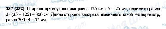 ГДЗ Математика 5 клас сторінка 237(232)