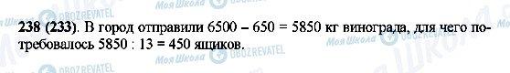ГДЗ Математика 5 клас сторінка 238(233)