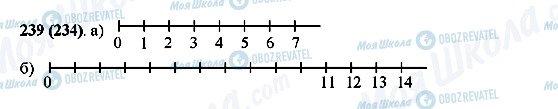 ГДЗ Математика 5 класс страница 239(234)