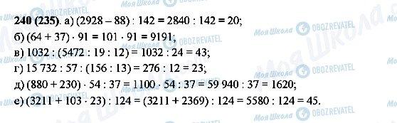 ГДЗ Математика 5 клас сторінка 240(235)