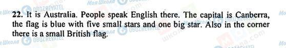 ГДЗ Англійська мова 5 клас сторінка 22