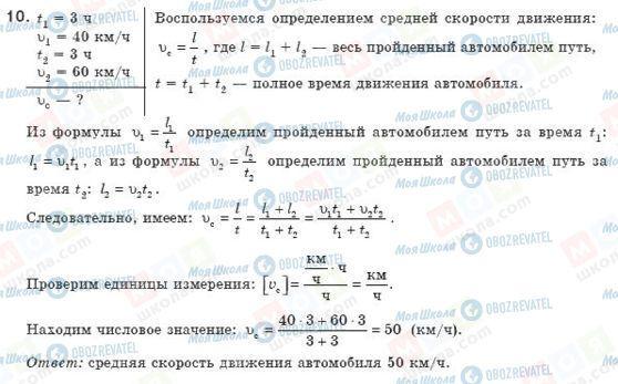 ГДЗ Фізика 8 клас сторінка 10