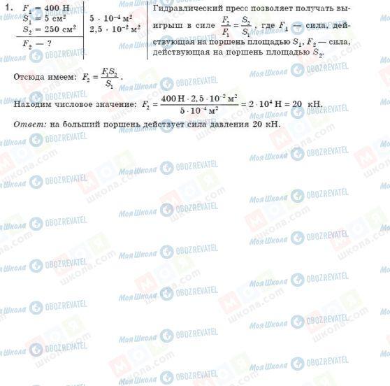 ГДЗ Фізика 8 клас сторінка 1
