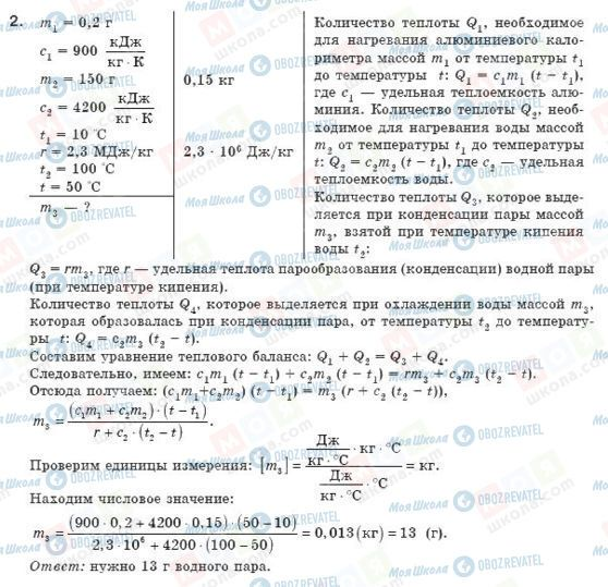 ГДЗ Физика 8 класс страница 2