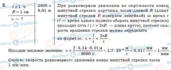 ГДЗ Физика 8 класс страница 8