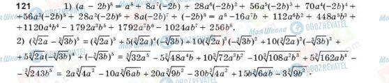 ГДЗ Алгебра 11 класс страница 121