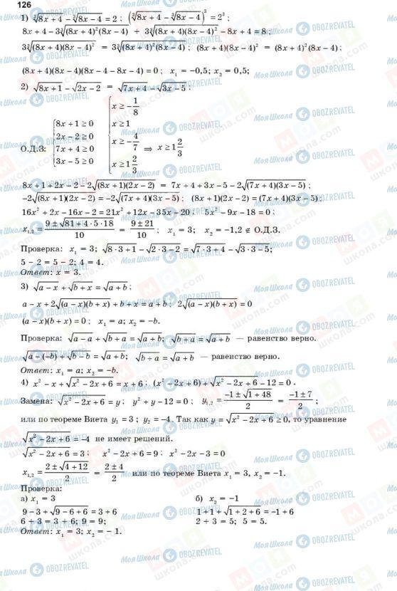 ГДЗ Алгебра 10 класс страница 126