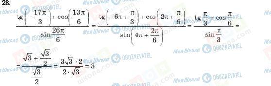ГДЗ Алгебра 10 класс страница 28