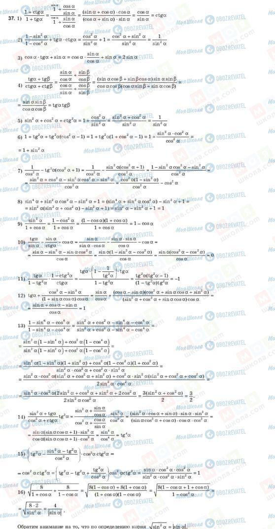 ГДЗ Алгебра 10 класс страница 37