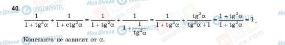 ГДЗ Алгебра 10 клас сторінка 40