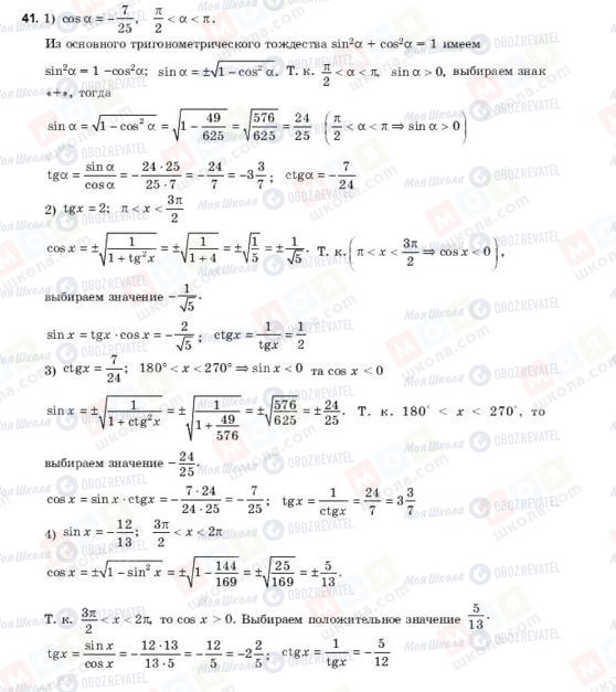 ГДЗ Алгебра 10 класс страница 41