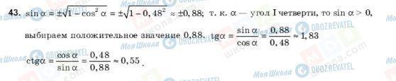 ГДЗ Алгебра 10 класс страница 43