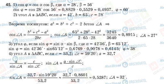 ГДЗ Алгебра 10 класс страница 45