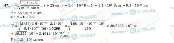 ГДЗ Алгебра 10 класс страница 47
