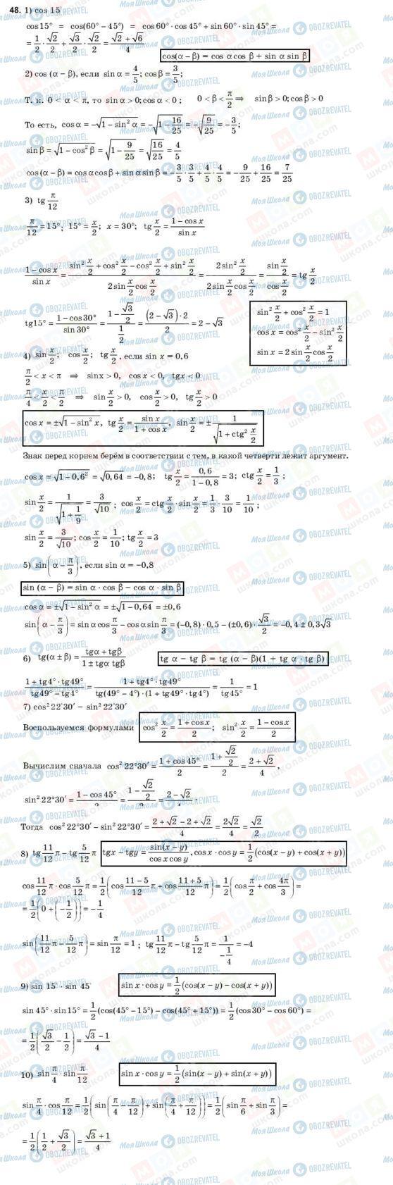 ГДЗ Алгебра 10 класс страница 48