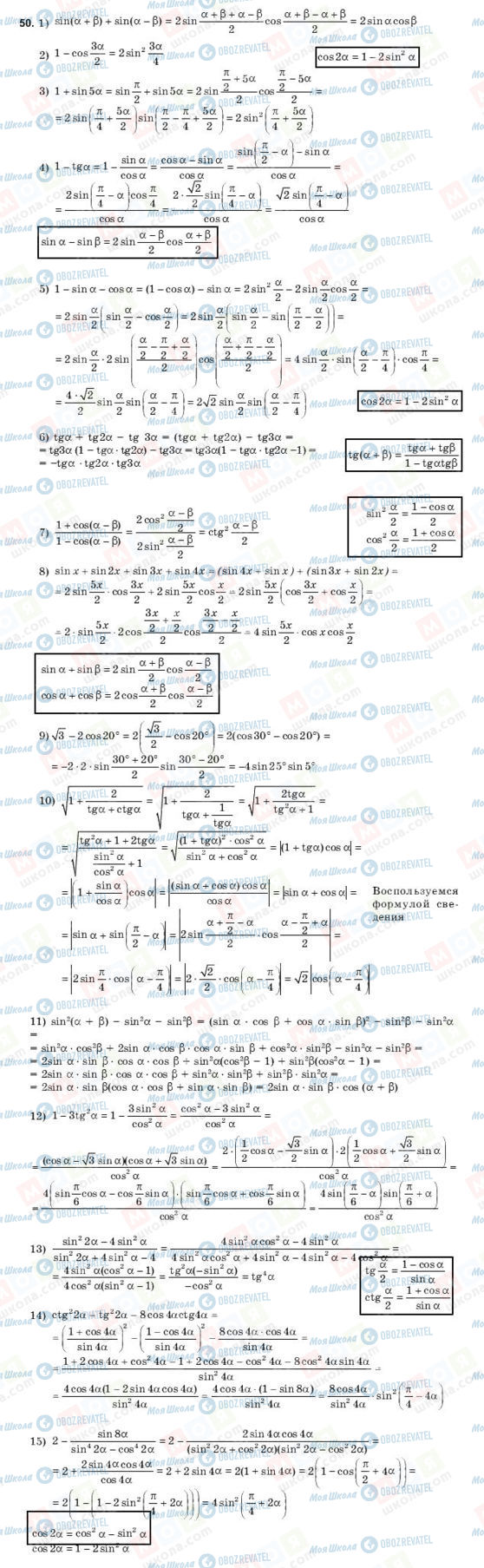 ГДЗ Алгебра 10 клас сторінка 50