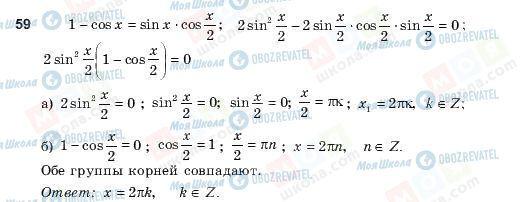 ГДЗ Алгебра 10 класс страница 59