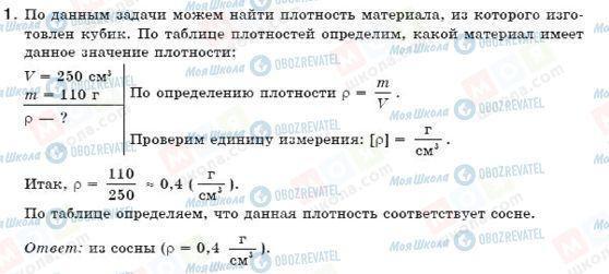 ГДЗ Фізика 7 клас сторінка 1