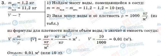 ГДЗ Фізика 7 клас сторінка 3