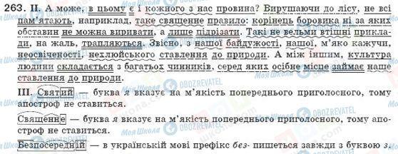 ГДЗ Укр мова 8 класс страница 263