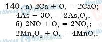 ГДЗ Хімія 7 клас сторінка 140