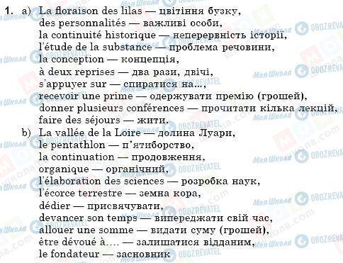 ГДЗ Французька мова 9 клас сторінка 1