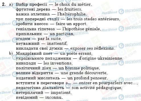 ГДЗ Французька мова 9 клас сторінка 2