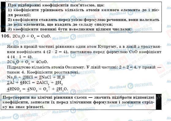 ГДЗ Химия 7 класс страница 106