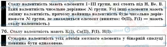 ГДЗ Химия 7 класс страница 76