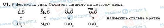 ГДЗ Химия 7 класс страница 81