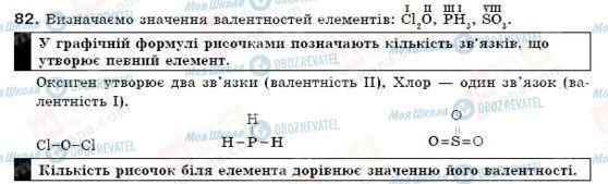 ГДЗ Химия 7 класс страница 82