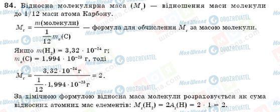 ГДЗ Химия 7 класс страница 84