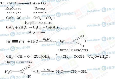 ГДЗ Хімія 11 клас сторінка 10