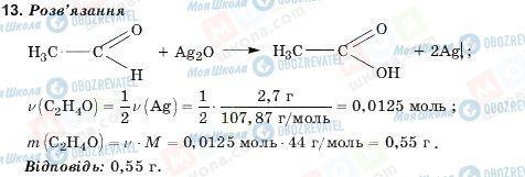 ГДЗ Хімія 11 клас сторінка 13