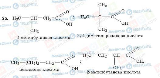ГДЗ Хімія 11 клас сторінка 25