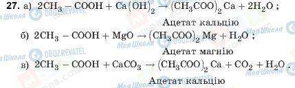 ГДЗ Хімія 11 клас сторінка 27