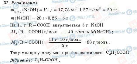 ГДЗ Хімія 11 клас сторінка 32