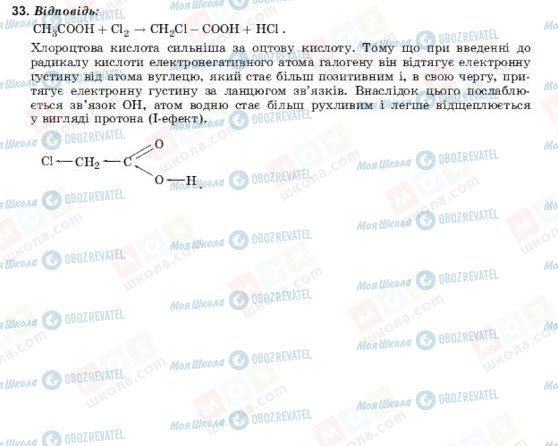 ГДЗ Хімія 11 клас сторінка 33