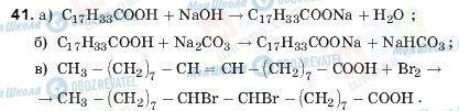 ГДЗ Хімія 11 клас сторінка 41