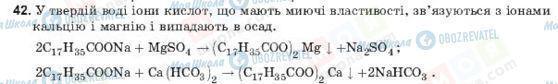 ГДЗ Хімія 11 клас сторінка 42