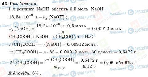 ГДЗ Хімія 11 клас сторінка 43