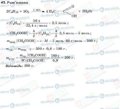 ГДЗ Хімія 11 клас сторінка 45
