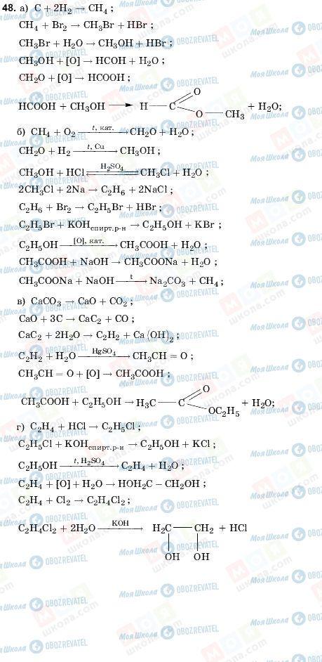 ГДЗ Хімія 11 клас сторінка 48