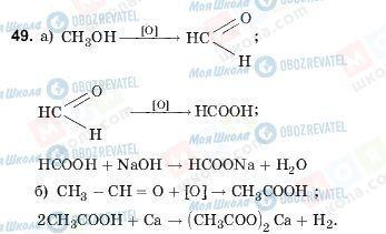ГДЗ Хімія 11 клас сторінка 49