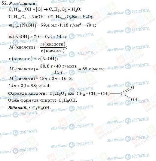 ГДЗ Хімія 11 клас сторінка 52