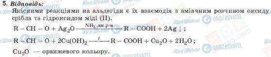 ГДЗ Хімія 11 клас сторінка 5