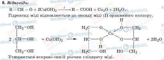 ГДЗ Хімія 11 клас сторінка 6